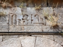 The inscription on the wall of the church in Bitlis